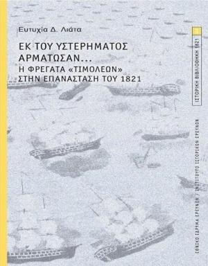 Εκ του υστερήματος αρμάτωσαν...: Η φρεγάτα Τιμολέων στην Επανάσταση του 1821