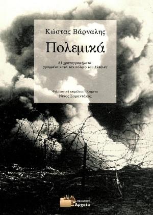 Πολεμικά, 81 χρονογραφήματα γραμμένα κατά τον πόλεμο του 1940-41, Βάρναλης, Κώστας, 1884-1974, Εκδόσεις Αρχείο, 2020