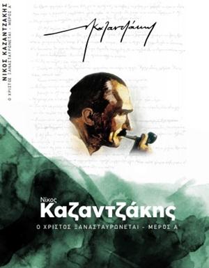 Ο Χριστός ξανασταυρώνεται, , Καζαντζάκης, Νίκος, 1883-1957, Ελευθερία του Τύπου Α.Ε., 2020