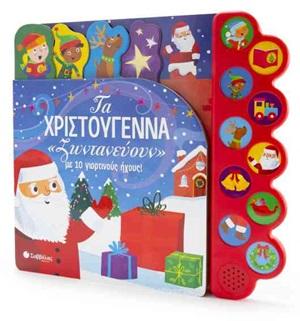 """Τα Χριστούγεννα """"ζωντανεύουν"""" με 10 γιορτινούς ήχους, , , Σαββάλας, 2020"""