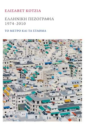 Ελληνική πεζογραφία 1974-2010