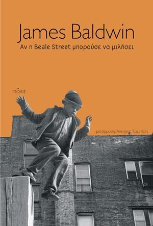 Αν η Beale Street μπορούσε να μιλήσει