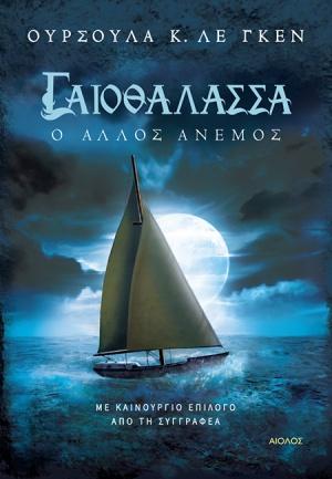 Γαιοθάλασσα #6: Ο άλλος άνεμος