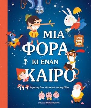 Μια φορά κι έναν καιρό, Αγαπημένα κλασικά παραμύθια, , Εκδόσεις Παπαδόπουλος, 2020