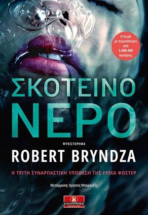 Σκοτεινό νερό, , Bryndza, Robert, Κλειδάριθμος, 2020