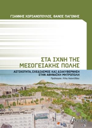 Στα ίχνη της μεσογειακής πόλης