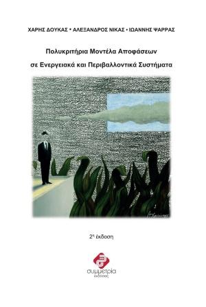 Πολυκριτήρια μοντέλα αποφάσεων σε ενεργειακά και περιβαλλοντικά συστήματα