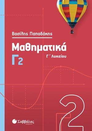 Μαθηματικά Γ Λυκείου - Γ2
