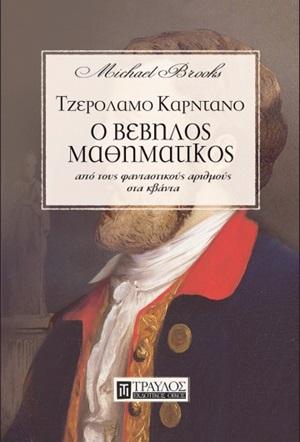 Τζερόλαμο Καρντάνο, ο βέβηλος μαθηματικός, Από τους φανταστικούς αριθμούς στα κβάντα, Brooks, Michael, Τραυλός, 2020