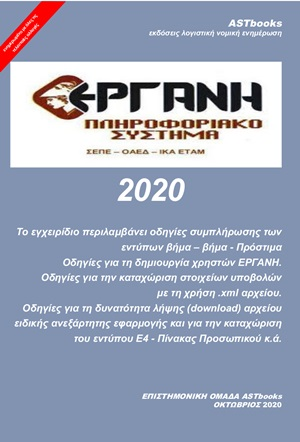 Εργάνη 2020, Πληροφοριακό σύστημα ΣΕΠΕ - ΟΑΕΔ - ΙΚΑ ΕΤΑΜ, , Astbooks, 2020