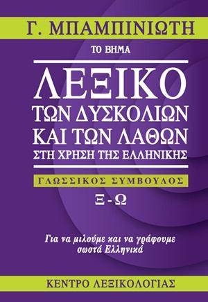 Λεξικό των δυσκολιών και των λαθών στη χρήση της Ελληνικής (Ξ - Ω) , Γλωσσικός σύμβουλος, Μπαμπινιώτης, Γεώργιος, 1939-, Το Βήμα / Alter - Ego ΜΜΕ Α.Ε., 2020