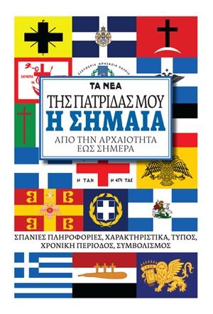 Της πατρίδας μου η σημαία, Από την αρχαιότητα έως σήμερα, , Τα Νέα / Alter - Ego ΜΜΕ Α.Ε., 2020