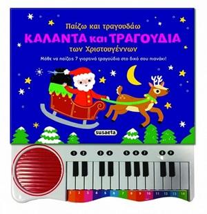 Παίζω και τραγουδάω κάλαντα και τραγούδια των Χριστουγέννων, , , Susaeta, 2020