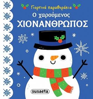 Ο χαρούμενος χιονάνθρωπος, , , Susaeta, 2020