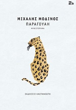 Παραγουάη, Μυθιστόρημα, Μοδινός, Μιχάλης, Εκδόσεις Καστανιώτη, 2020