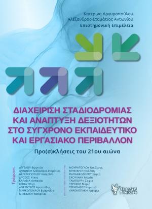 Διαχείριση σταδιοδρομίας και ανάπτυξη δεξιοτήτων στο σύγρονο εκπαιδευτικό και εργασιακό περιβάλλον