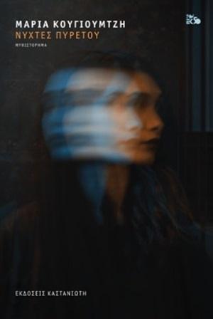 Νύχτες πυρετού, Μυθιστόρημα, Κουγιουμτζή, Μαρία, Εκδόσεις Καστανιώτη, 2020
