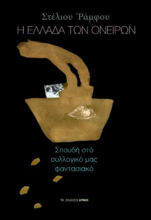 Η Ελλάδα των ονείρων, Σπουδή στο συλλογικό μας φαντασιακό, Ράμφος, Στέλιος, Αρμός, 2020