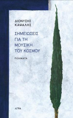 Σημειώσεις για τη μουσική του κόσμου, , Καψάλης, Διονύσης, 1952-, Άγρα, 2020