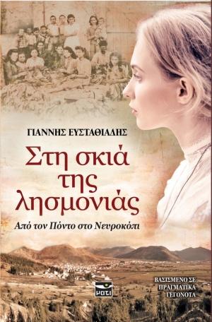Στη σκιά της λησμονιάς, Από τον Πόντο στο Νευροκόπι, Ευσταθιάδης, Γιάννης, 1946-, Μάτι, 2020