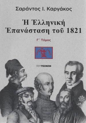 Η ελληνική Επανάσταση του 1821, , Καργάκος, Σαράντος Ι., 1937-2019, ΠεριΤεχνών, 2019