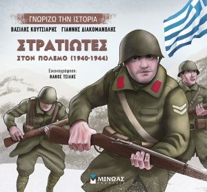 Στρατιώτες στον πόλεμο (1940-1944), , Κουτσιαρής, Βασίλης, Μίνωας, 2020
