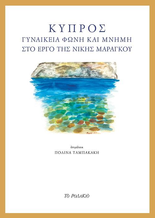 Κύπρος, γυναικεία φωνή και μνήμη στο έργο της Νίκης Μαραγκού, , Συλλογικό έργο, Το Ροδακιό, 2019