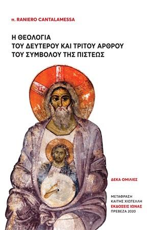 Η θεολογία του δεύτερου και τρίτου άρθρου του συμβόλου της πίστεως, Δέκα ομιλίες, Cantalamessa, Raniero, Ιωνάς, 2020