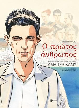 Ο πρώτος άνθρωπος (Graphic novel)