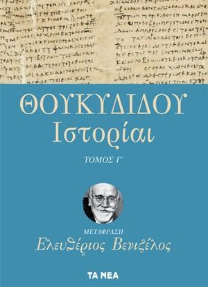 Θουκυδίδου Ιστορίαι, , Θουκυδίδης, π.460-π.397 π.Χ., Τα Νέα / Alter - Ego ΜΜΕ Α.Ε., 2020