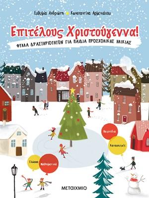 Επιτέλους Χριστούγεννα!, Φύλλα δραστηριοτήτων για παιδιά προσχολικής ηλικίας, Ανδριώτη, Ευθυμία, Μεταίχμιο, 2020