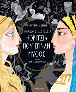 Ιλιάδα και Οδύσσεια: Κορίτσια που έγιναν μύθος
