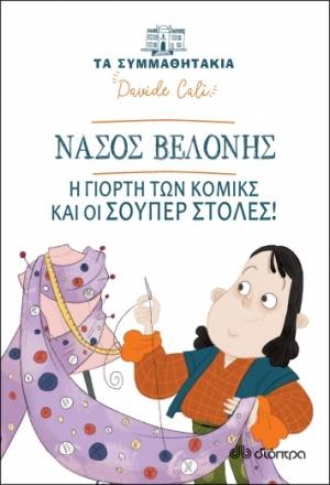 Νάσος Βελόνης: Η γιορτή των κόμικς και οι σούπερ στολές!