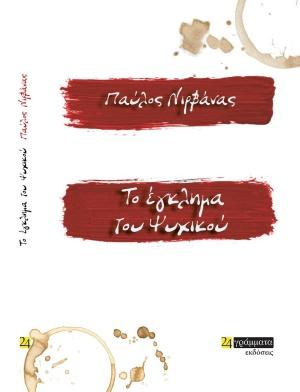 Το έγκλημα του Ψυχικού, , Νιρβάνας, Παύλος, 1866-1937, 24 γράμματα, 2020
