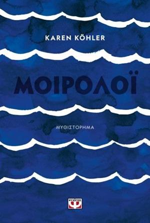Μοιρολόι, Μυθιστόρημα, Koehler, Karen, Ψυχογιός, 2020