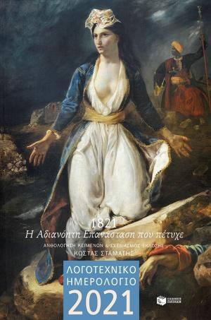 Λογοτεχνικό ημερολόγιο 2021: 1821 η αδιανόητη Επανάσταση που πέτυχε , , , Εκδόσεις Πατάκη, 2020