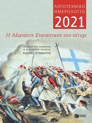 Λογοτεχνικό ημερολόγιο 2021: Η αδιανόητη Επανάσταση που πέτυχε, , , Εκδόσεις Πατάκη, 2020