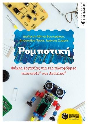 Ρομποτική: Φύλλα εργασίας για τις πλατφόρμες micro:bit και Arduino