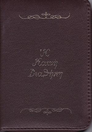 Η Καινή Διαθήκη, , , Ελληνική Βιβλική Εταιρία, 2020