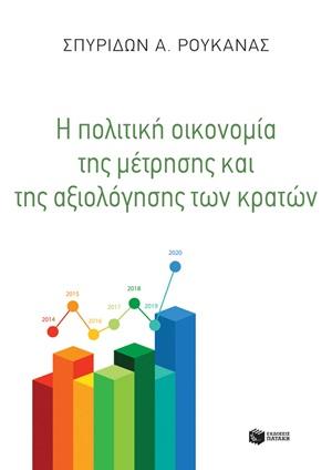 Η πολιτική οικονομία της μέτρησης και της αξιολόγησης των κρατών, , Ρουκανάς, Σπύρος Α., Εκδόσεις Πατάκη, 2020