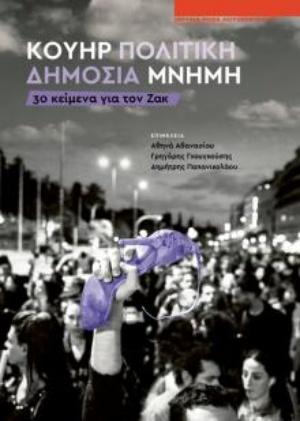 Κουήρ πολιτική δημόσια μνήμη, 30 κείμενα για τον Ζακ, Συλλογικό έργο, Ίδρυμα Ρόζα Λούξεμπουργκ - Παράρτημα Ελλάδας, 2020