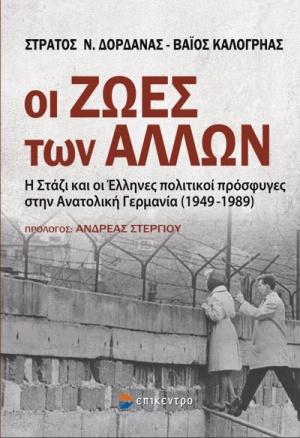 Οι ζωές των άλλων, Η Στάζι και οι Έλληνες πολιτικοί πρόσφυγες στην Ανατολική Γερμανία (1949-1989), Δορδανάς, Στράτος Ν., Επίκεντρο, 2020