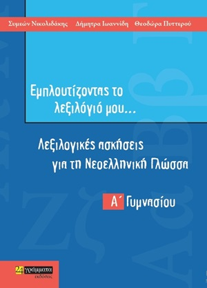Εμπλουτίζοντας το λεξιλόγιό μου...: Λεξιλογικές ασκήσεις για τη νεοελληνική γλώσσα Α΄γυμνασίου