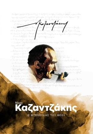 Ο φτωχούλης του Θεού, , Καζαντζάκης, Νίκος, 1883-1957, Ελευθερία του Τύπου Α.Ε., 2020
