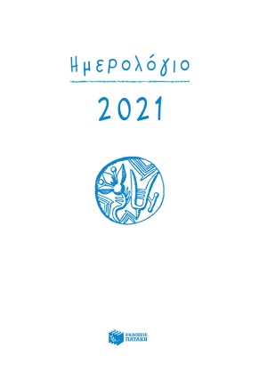 Ημερολόγιο 2021, , , Εκδόσεις Πατάκη, 2020