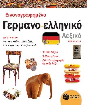 Εικονογραφημένο γερμανο-ελληνικό λεξικό