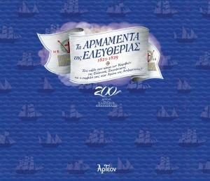 Τα αρμαμέντα της ελευθερίας 1821-1829, Ένα ταξίδι στον κόσμο των καραβιών της Ελληνικής Επανάστασης και η συμβολή τους στον αγώνα της ανεξαρτησίας, Συλλογικό έργο, Αρτέον Εκδοτική, 2020