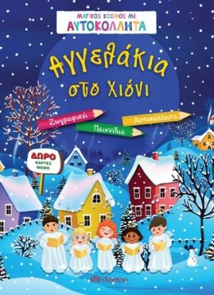Αγγελάκια στο χιόνι, Ζωγραφική, παιχνίδια, αυτοκόλλητα, , Διόπτρα, 2020