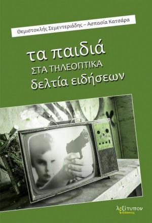 2020, Ασπασία  Κατσάρα (), Τα παιδιά στα τηλεοπτικά δελτία ειδήσεων, , Σεμεντεριάδης, Θεμιστοκλής, Λεξίτυπον