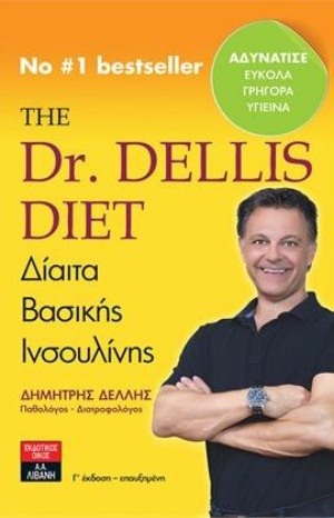 The Dr. Dellis Diet: Δίαιτα βασικής ινσουλίνης
